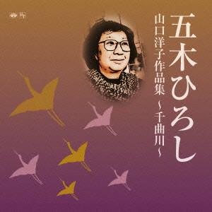 五木ひろし/山口洋子作品集〜千曲川〜