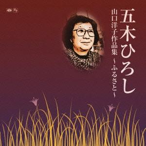 五木ひろし/山口洋子作品集〜ふるさと〜