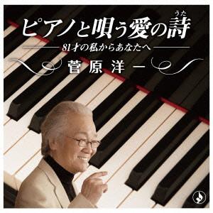 菅原洋一/ピアノと唄う愛の歌〜81才の私からあなたへ〜