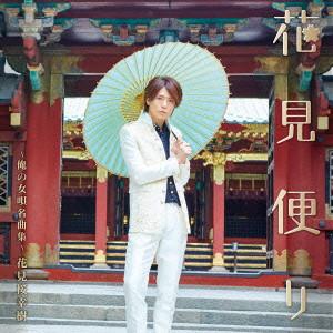 花見桜幸樹/花見便り〜俺の女唄名曲集〜(初回限定盤)(DVD付)