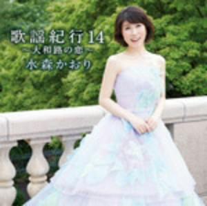 水森かおり/歌謡紀行14〜大和路の恋〜