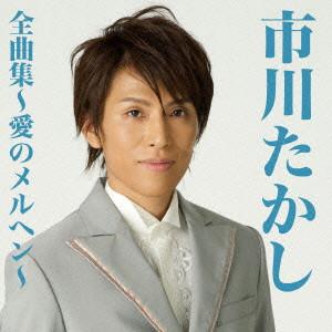 市川たかし/市川たかし全曲集〜愛のメルヘン〜
