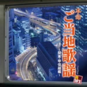 R50'S本命 ご当地歌謡〜関東・甲信越編〜