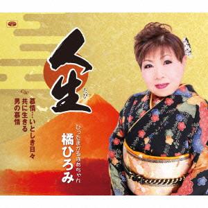 橘ひろみ/人生
