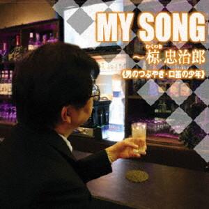 椋忠治郎/MY SONG〜椋忠次郎〜