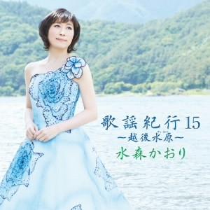 水森かおり/歌謡紀行15〜越後水原〜