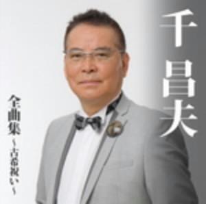 千昌夫/千昌夫全曲集〜古希祝い〜