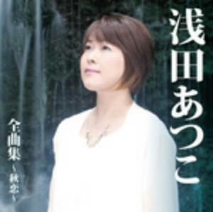 浅田あつこ/浅田あつこ全曲集〜秋恋〜