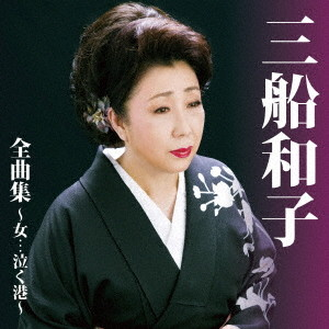 三船和子/三船和子全曲集〜女…泣く港〜