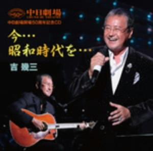 吉幾三/中日劇場開場50周年記念盤CD「今…昭和時代を…」