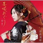 岩佐美咲/美咲めぐり~第1章~(初回限定盤)(DVD付)
