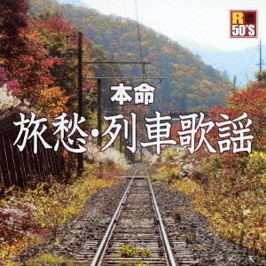 R50's本命 旅愁・列車歌謡
