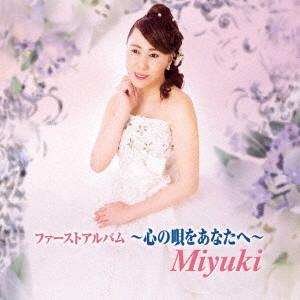 Miyuki/ファーストアルバム〜心の唄をあなたへ〜