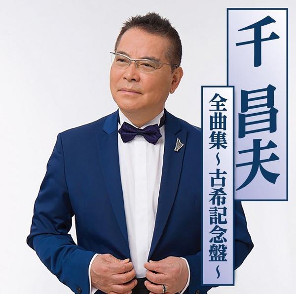 千昌夫/千昌夫全曲集〜古希記念盤〜