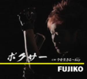 FUJIKO/ボクサー