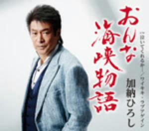 加納ひろし/おんな海峡物語