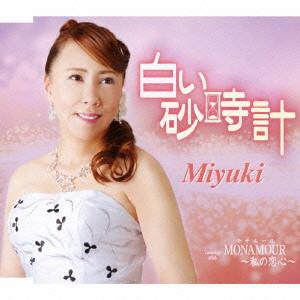 Miyuki/白い砂時計