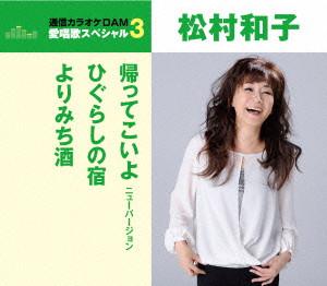 松村和子/愛唱歌スペシャル3 帰ってこいよ/ひぐらしの宿/よりみち酒