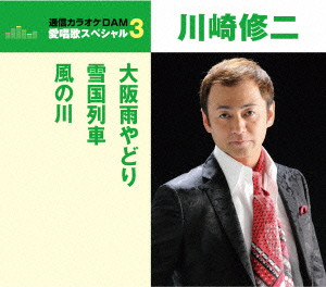 川崎修二/愛唱歌スペシャル3 大阪雨やどり/雪国列車/風の川