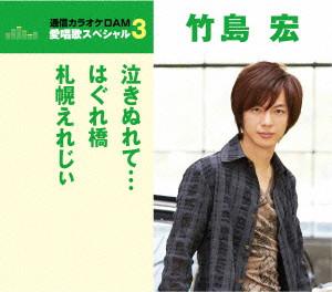 竹島宏/愛唱歌スペシャル3 泣きぬれて…/はぐれ橋/哀愁物語