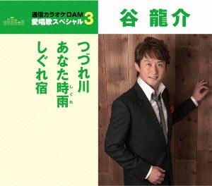 谷龍介/愛唱歌スペシャル3 つづれ川/あなた時雨/しぐれ宿