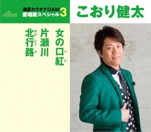 こおり健太/愛唱歌スペシャル3 女の口紅/片瀬川/北行路