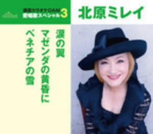 北原ミレイ/愛唱歌スペシャル3 涙の翼/マゼンダの黄昏に/ベネチアの雪