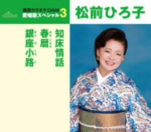 松前ひろ子/愛唱歌スペシャル3 知床情話/春暦/銀座小路