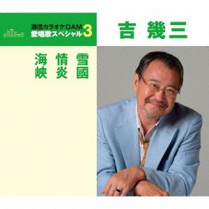 吉幾三/愛唱歌スペシャル3 雪國/情炎/海峡