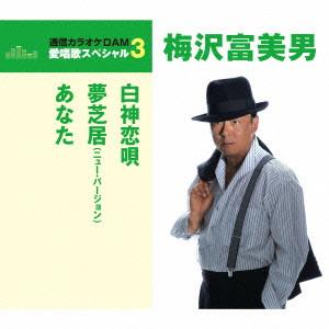 梅沢富美男/愛唱歌スペシャル3 白神恋唄/夢芝居(New Version)/あなた