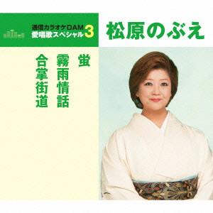 松原のぶえ/愛唱歌スペシャル3 蛍/霧雨情話/合掌街道