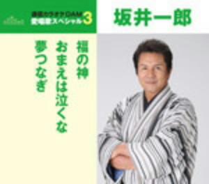 坂井一郎/愛唱歌スペシャル3 福の神/おまえは泣くな/夢つなぎ