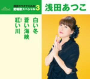浅田あつこ/愛唱歌スペシャル3 白い冬/蒼い海峡/紅い川