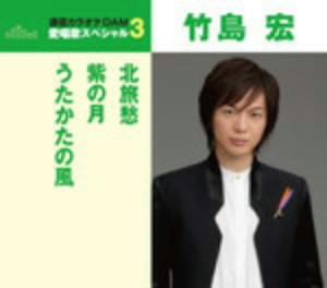 竹島宏/愛唱歌スペシャル3 北旅愁/紫の月/うたかたの風