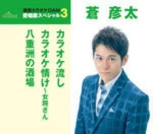 蒼彦太/愛唱歌スペシャル3 カラオケ流し/カラオケ情け〜女将さん/八重洲の酒場