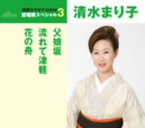 清水まり子/愛唱歌スペシャル3 父娘坂/流れて津軽/花の舟
