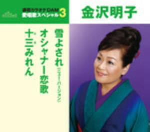 金沢明子/愛唱歌スペシャル3 雪よされ(ニューバージョン)/オシャナー恋歌/十三みれん