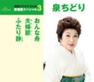 泉ちどり/愛唱歌スペシャル3 おんな舟/夫婦節/ふたり静