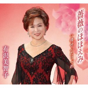 有沢美智子/薔薇のほほえみ