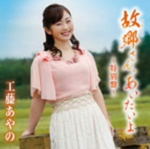 工藤あやの/故郷さん、あいたいよ(特別盤)(DVD付)