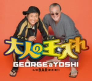 GEORGE & YOSHI/大人の玉入れ