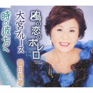 鶴田梨歌/鴎の恋のボレロ