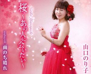 山口のり子/桜〜あなたに会いたい