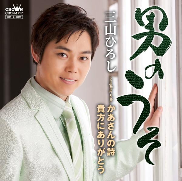 三山ひろし/男のうそ(5周年記念盤)(DVD付)