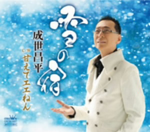 成世昌平/雪の宿
