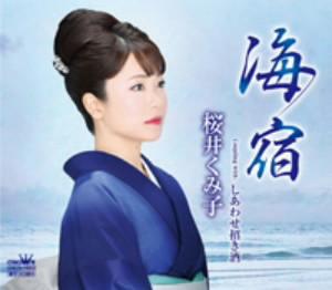 桜井くみ子/海宿
