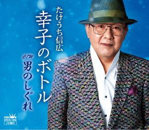 たけうち信広/幸子のボトル