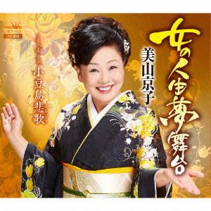 美山京子/女の人生夢舞台