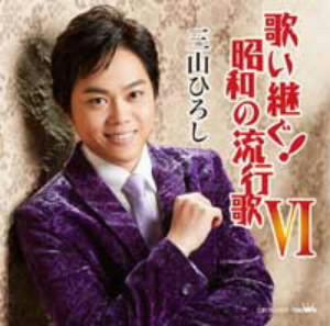 三山ひろし/歌い継ぐ!昭和の流行歌VI