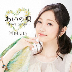 西田あい/あいの唄〜Love Songs〜